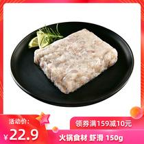 华英生鲜 虾滑150g新鲜冷冻青虾仁 火锅食材  海鲜虾肉丸子