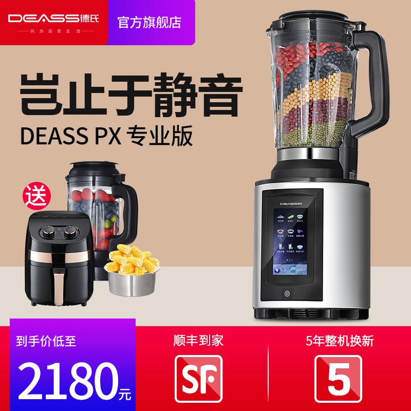 德国DEASS/德氏PX破壁机家用静音真空加热全自动多功能料理机淘宝优惠券