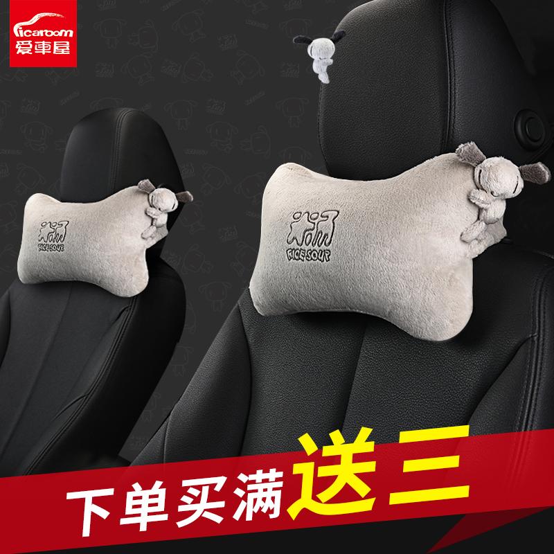 爱车屋汽车头枕护颈枕座椅靠枕一对车内用品可爱车枕颈椎头枕车用