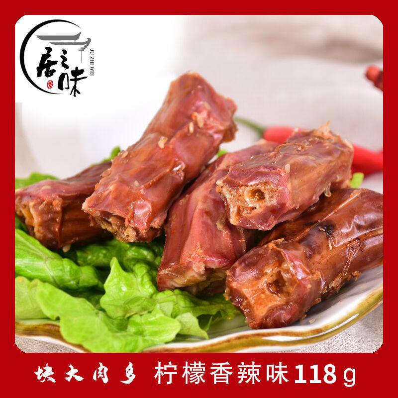 【居之味-特产香辣鸭脖子118g】卤味零食小吃美食休闲食品小包装