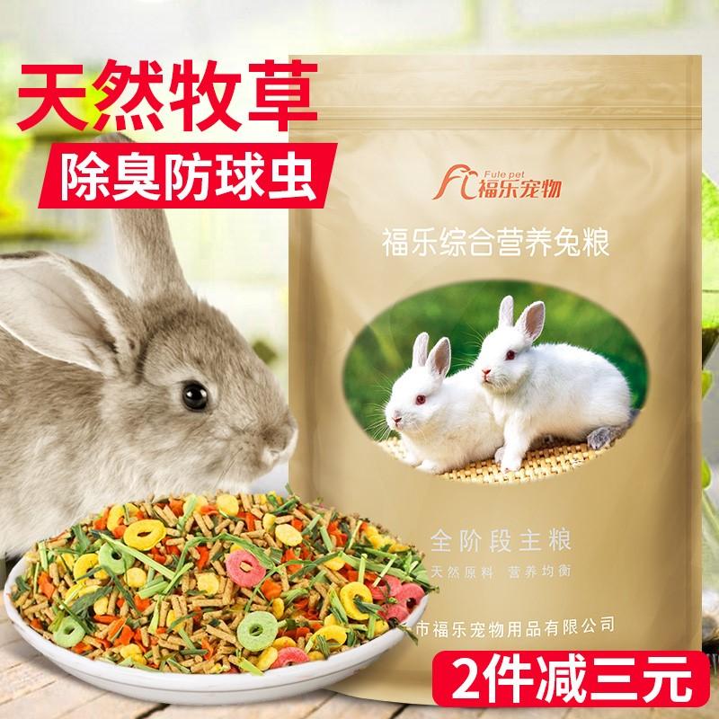 宠物兔粮大袋除臭兔子饲料10垂耳兔幼兔兔粮食荷兰猪食物20用品斤