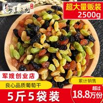 4250g西域之尚四色葡萄干新疆吐鲁番黑加仑树上黄玫瑰红黑葡萄干