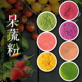 蔬菜粉果蔬粉彩色蔬菜粉纯南瓜粉紫薯粉菠菜粉草莓粉天然食用色素图片