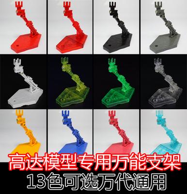 包邮 高达模型 1/144 RG HG SD  通用万能支架 13色可选 买3送1