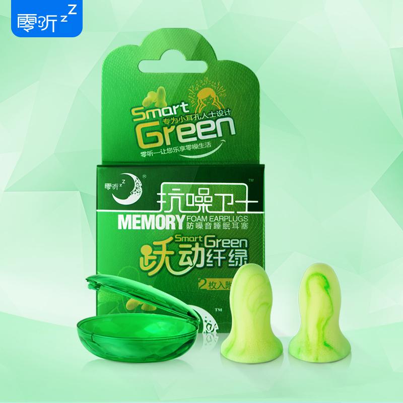 耳塞防噪音 睡眠女士超强舒适抗噪卫士耳塞跳动纤绿 聆听耳塞