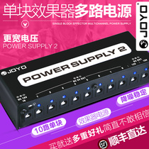 JOYO JP-02 Electric Guitar single block effect multi-channel 9v 12v 18v Low Noise voltage stabilizer power supply