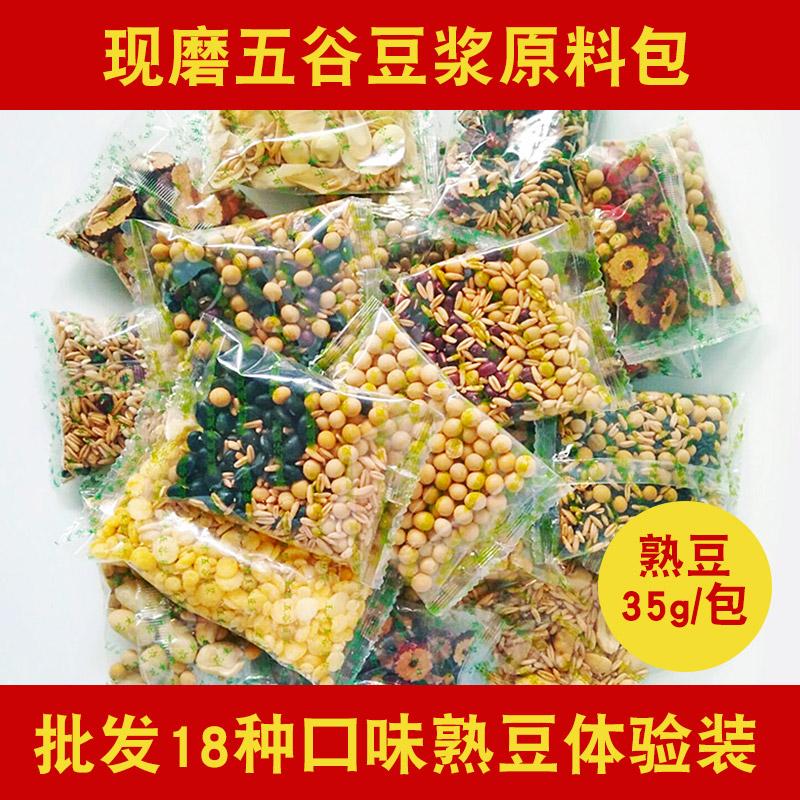低温烘焙五谷杂粮组合 现磨熟五谷豆浆原料包 18种豆浆原材料袋装