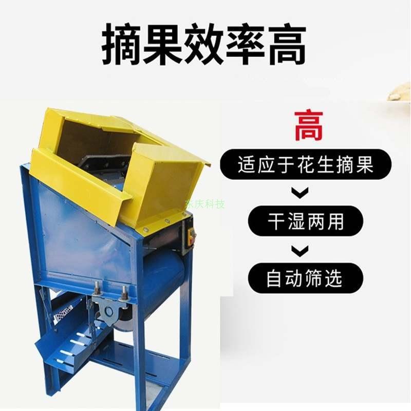 打脫花生機自動摘果機摘花生神器家用摔果器收集脫粒裝袋收割機械