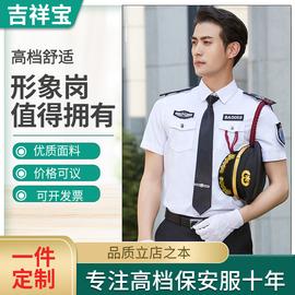 新式保安工作服套装男酒店物业形象岗礼宾服保安制服夏季保安服图片