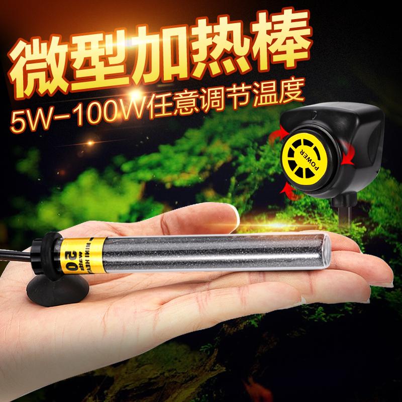 迷你加热棒超短乌龟缸加温棒鱼缸水族箱小型玻璃自动恒温棒电热棒