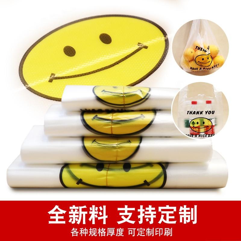笑脸袋定做塑料袋包装袋礼超市购物袋背心手提马夹袋食品袋批发