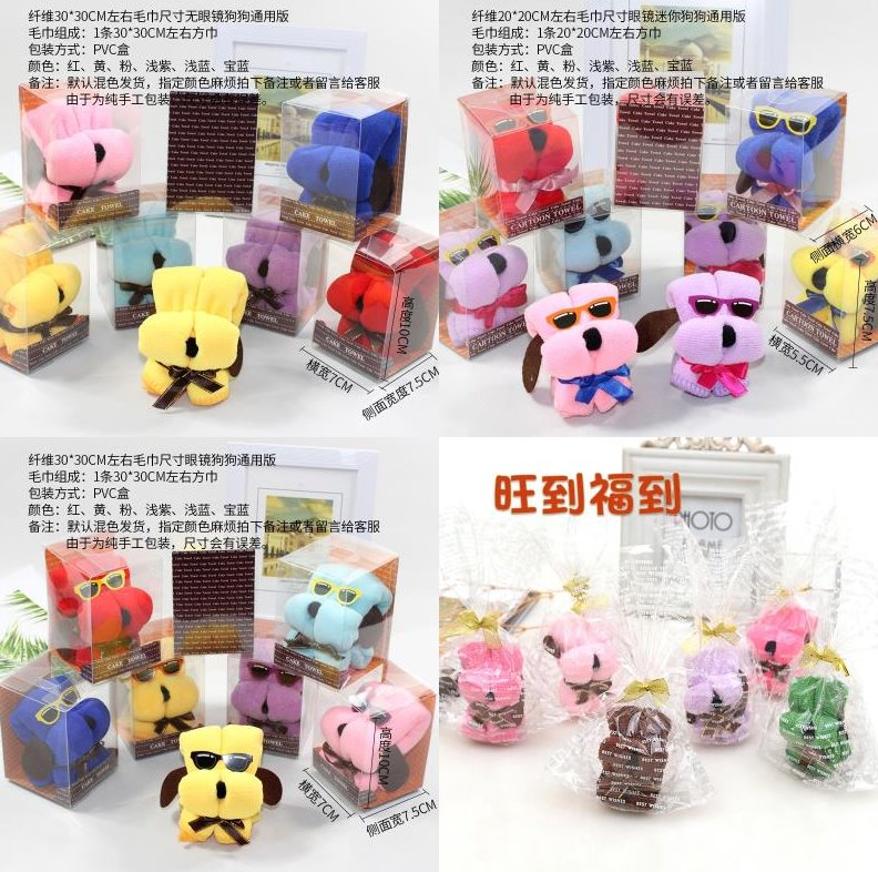Childrens Day activity small prize wedding creative gift box small gift towel dog wedding cake shop small gift batch