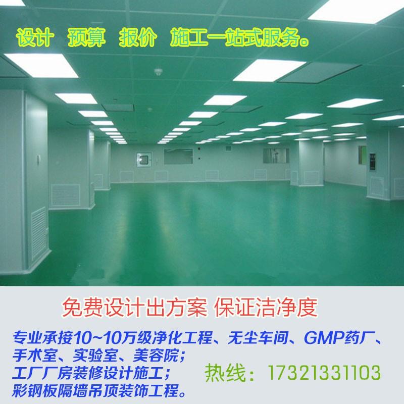 上海无尘车间装修FFU新风净化工程生物实验室设计施工办公室装潢