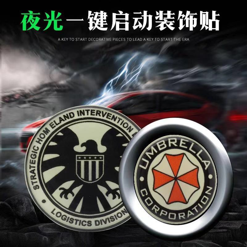 Glow in the dark one button start decoration sticker Captain USA biochemical crisis modification button ring ignition switch button sticker
