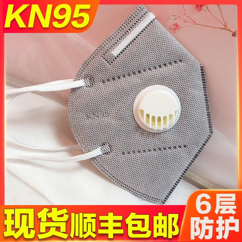Jinjiang Shunfeng package post 10 kn95 masks with breathing valve
