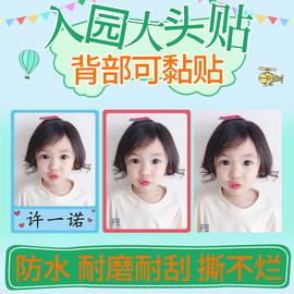 幼儿园大头贴防水儿童入园证件照定制姓名贴纸1寸2寸打印背胶照片图片