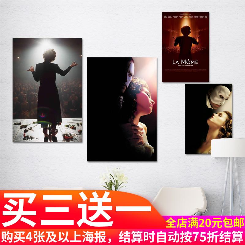 歌剧魅影/玫瑰人生音乐剧舞台剧电影海报 艺术培训教室墙贴纸画