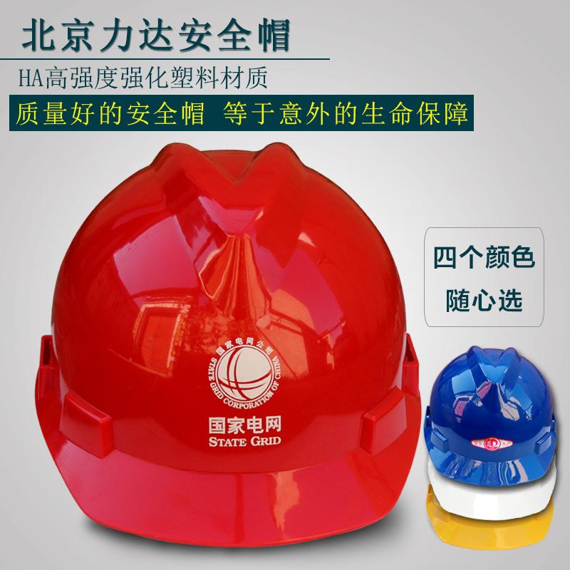 电工近电报警工程安全帽工地施工工地帽工地头盔国家电网安全帽