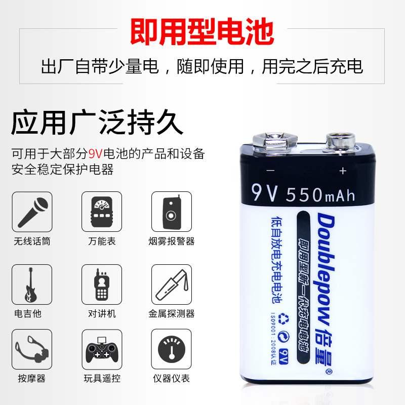 套装万用表麦克风9v充电电池多功能转灯5号7号通用充电器配2节9v