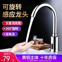伊霸全自動感應水龍頭感應式紅外線單冷熱洗手器智能龍頭全銅家用