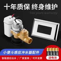 智能小便池感应器配件全自动一体化小便斗厕所尿兜冲水器电磁阀6V