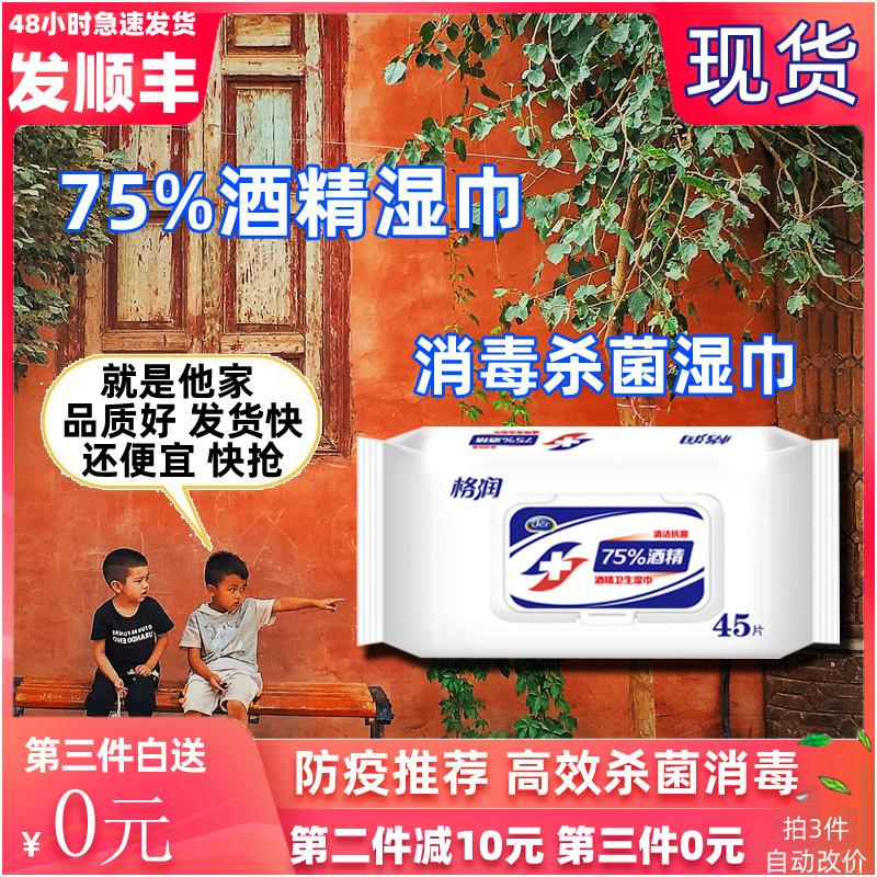 【第三件0元】75%酒精消毒湿巾顺丰速发