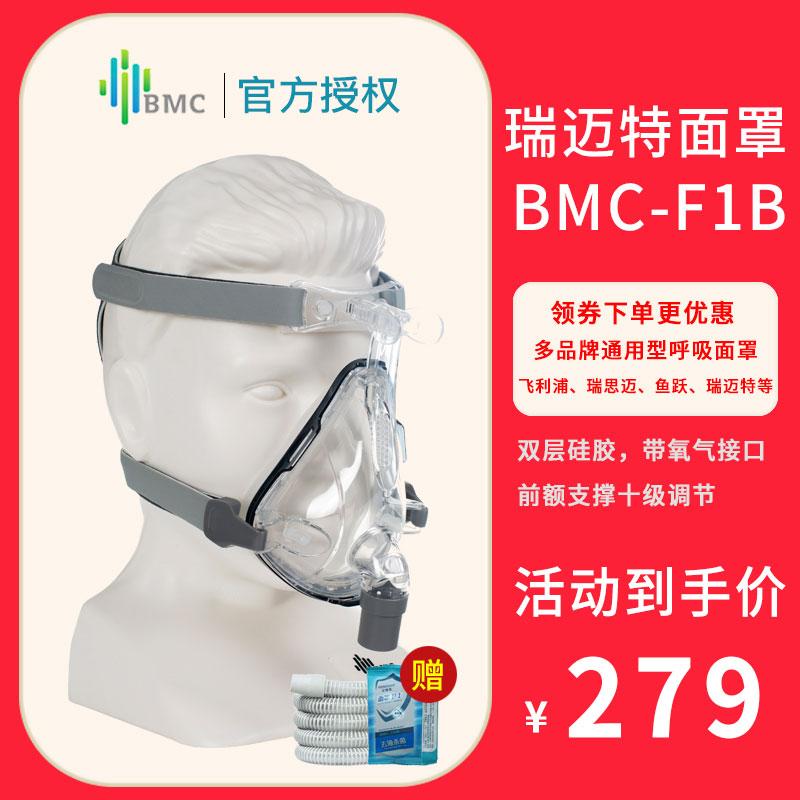 瑞邁特呼吸器口鼻マスク家庭用睡眠いびき器通用部品F 1 B