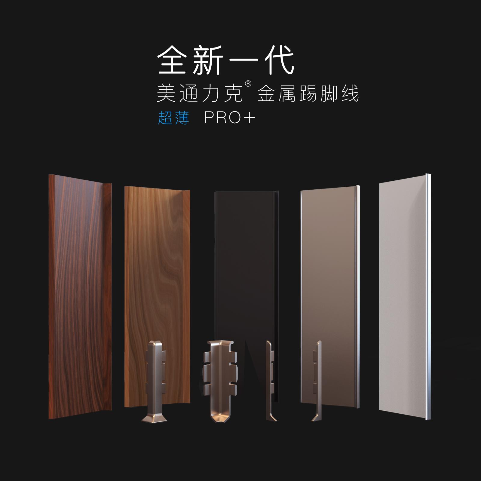 超薄鋁合金踢腳線實木金屬不銹鋼薄踢腳板地腳線墻角線地腳板