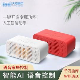 天猫精灵智能音箱方糖家居蓝牙小音响无线声控AI语音助手家用控制灯具LED吸顶灯对话机器人红色白色播放器图片