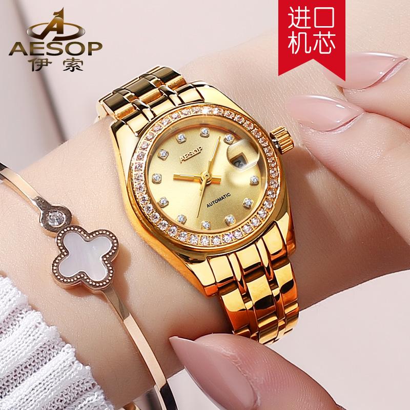 伊索新款时尚正品全自动机械表潮流防水气质手表女士轻奢镶钻大气