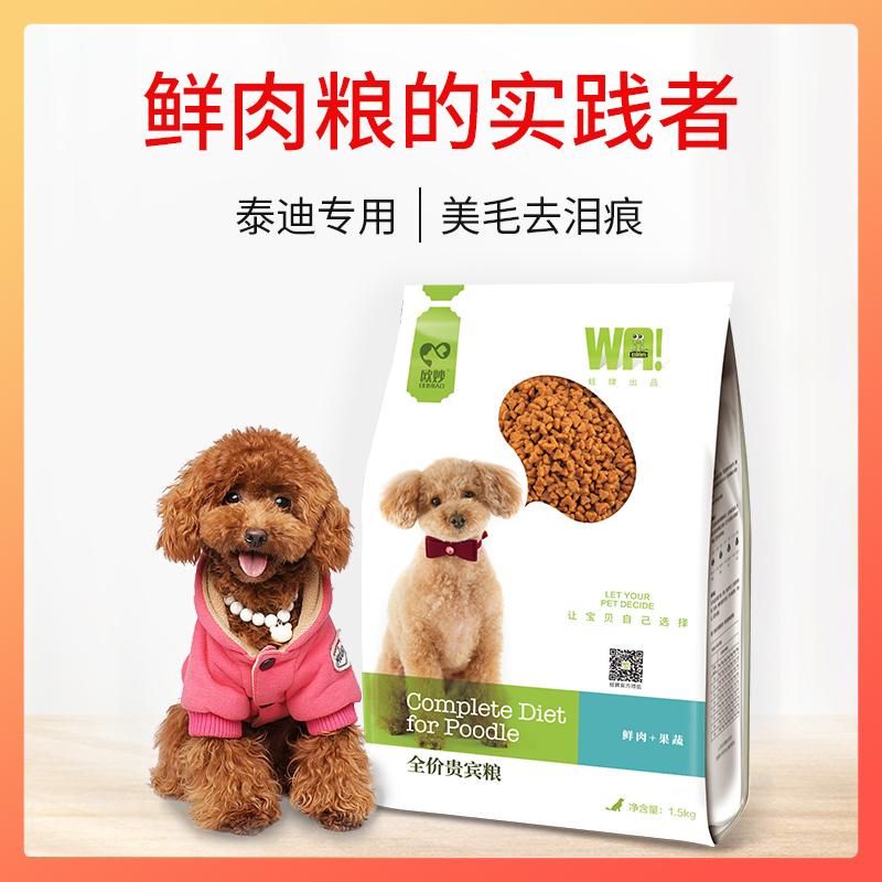 蛙牌泰迪专用粮欧妙小型犬成犬通用型1.5kg美毛去泪痕3斤泰迪狗粮优惠券