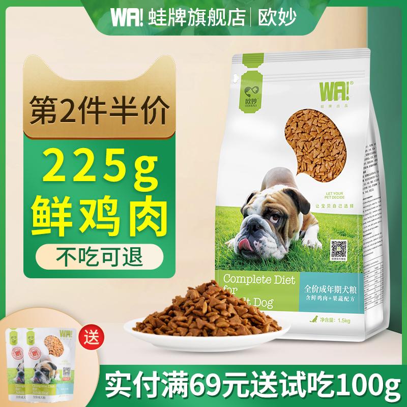 蛙牌狗粮欧妙全价小型犬成犬通用型1.5kg鲜肉粮柯基泰迪比熊博美