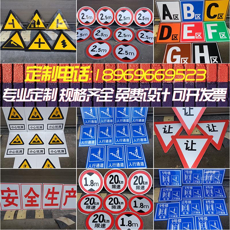 定制交通标志牌路名三角反光出入口限高宽速圆牌地下停车场指示牌