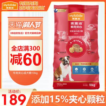 麦富迪狗粮通用型泰迪成犬牛肉夹心双拼粮小型犬20斤装狗粮10kg