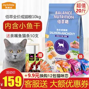 麦富迪10kg佰萃成猫蓝猫散装天然粮