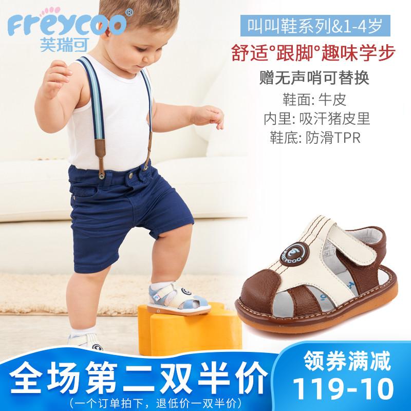 芙瑞可夏季1-2-3岁男宝宝真皮凉鞋