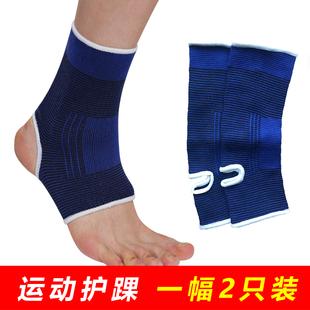 成人兒童護踝薄男運動扭傷護具裝備女腳踝保護套腳腕跑步關節保暖