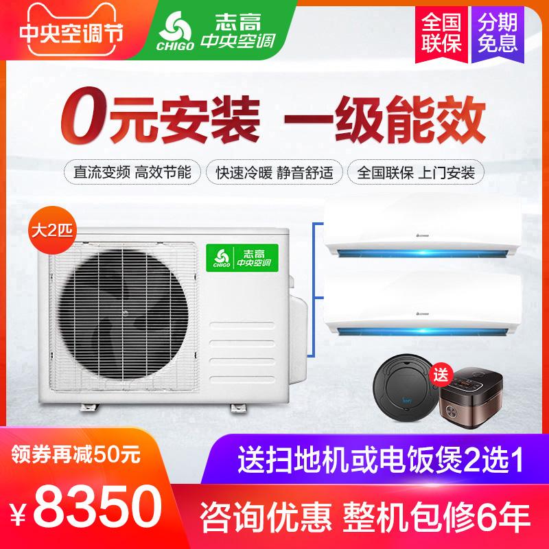 Chigo/志高中央空调家用大2匹一级变频冷暖空调挂机一拖二壁挂式限22222张券