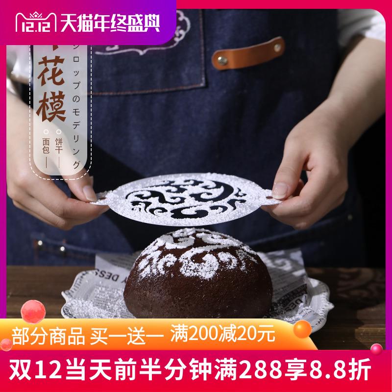 欧包筛粉模具法式5寸面包图案模具面包咖啡烘焙吐司慕斯饼干模具