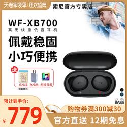 Sony/索尼 WF-XB700真无线入耳式蓝牙耳机跑步运动重低音通话耳麦