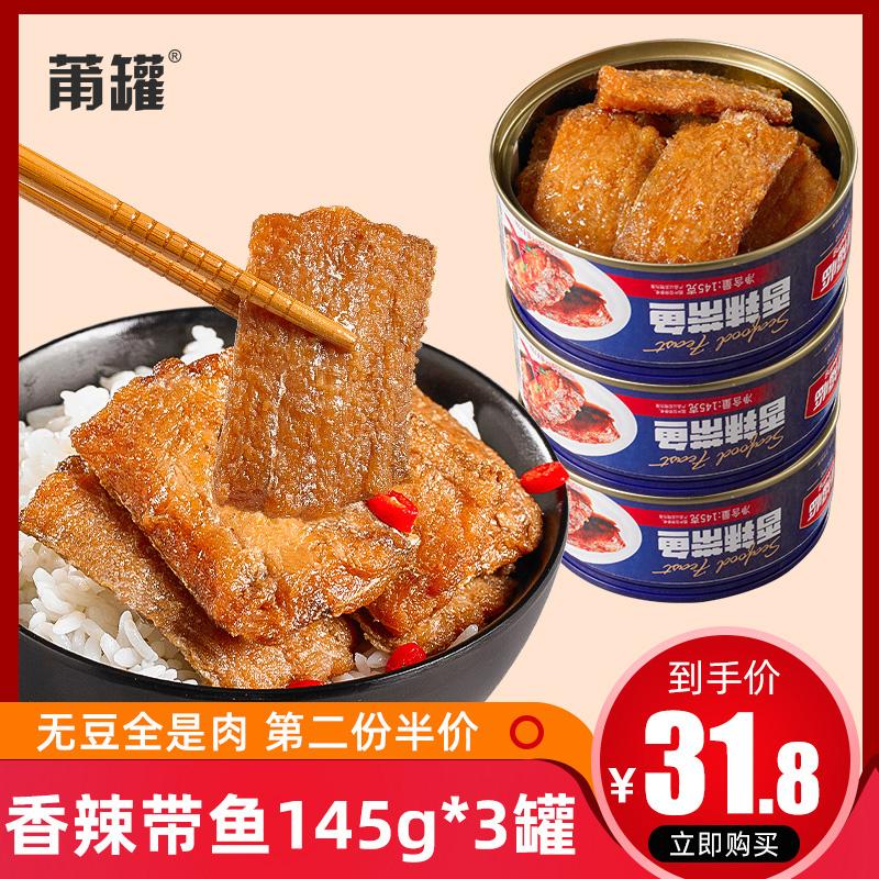 莆罐带鱼罐头145G*3即食下饭菜熟食鱼肉罐装香辣带鱼鱼海鲜食品