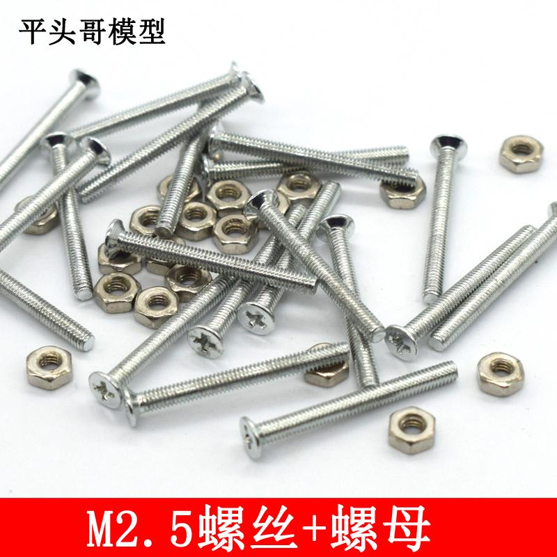 M2.5平头螺丝带螺母 螺栓 螺丝钉diy385/380马达电机固定螺丝套装