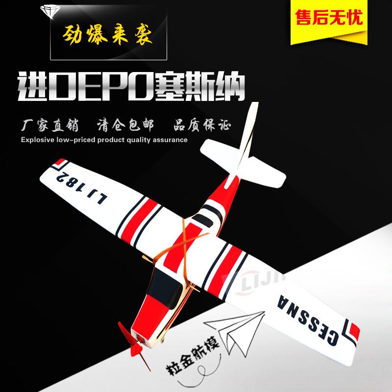 [东莞粒金航模电动,亚博备用网址飞机]新手入门电动固定翼航模塞斯纳EPO耐月销量27件仅售65元