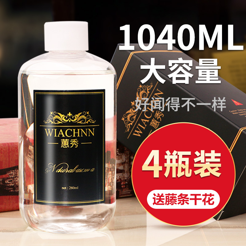 香薰精油补充液大瓶装房间香水家用室内卧室持久厕所除臭无火熏香