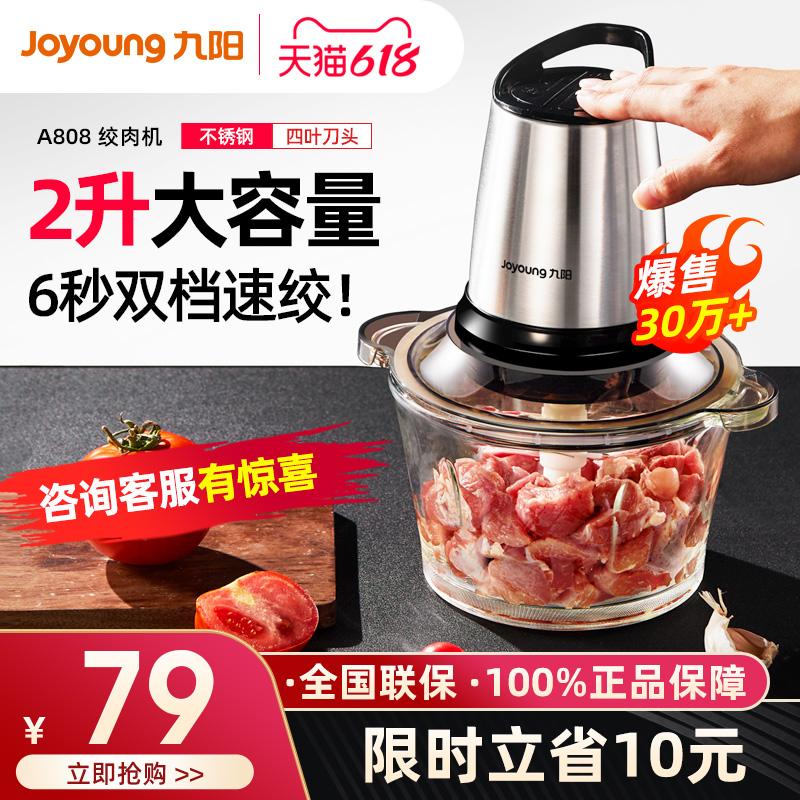 九阳绞肉机家用电动小型不锈钢搅拌机多功能料理机碎菜打绞肉馅机淘宝优惠券