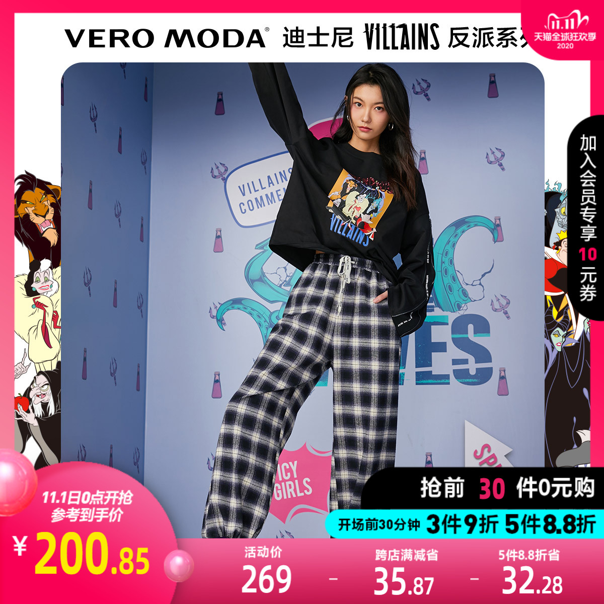 VeroModa Disney co-branded 2020 autumn and winter lazy pants loose high waist sports plaid casual pants women