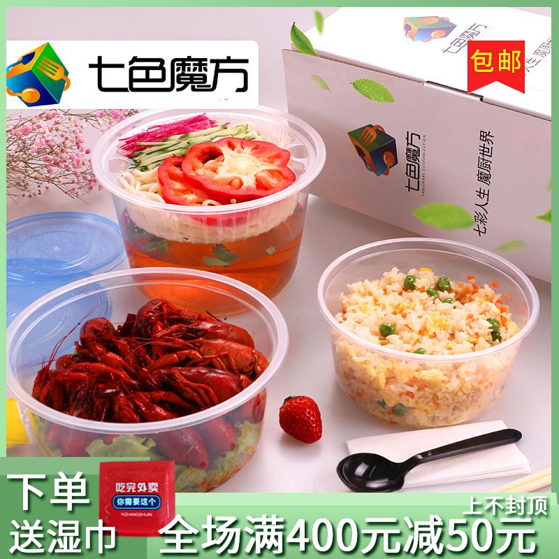 七色魔方一次性圆形打包碗塑料汤碗