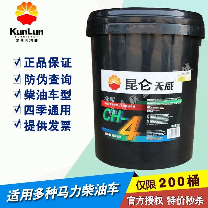 昆仑天威机油 柴油机油 CF-4 20W50 15w-40昆仑机油 通用 16KG18L