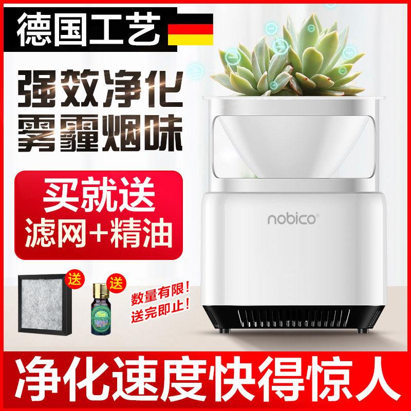 [u[4206486092]空气净化器]德国技术诺比克空气净化器家用除甲醛烟月销量0件仅售117元