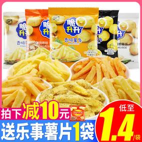 脆升升薯条25包香脆蜂蜜黄油味薯片